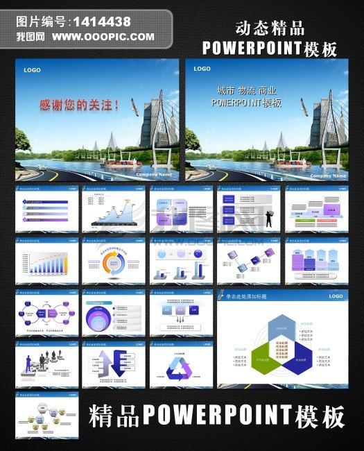 城市物流商业ppt模板图片下载