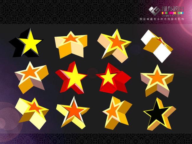 最新三维立体五角星素材