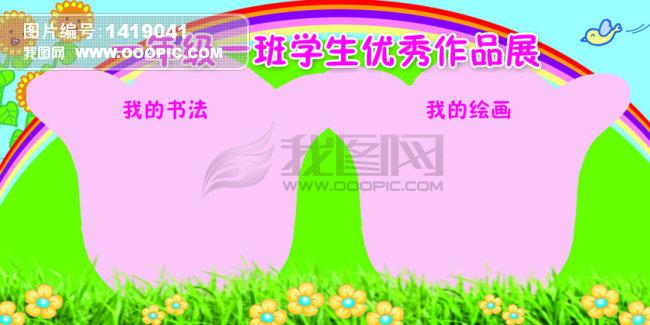 儿童彩虹ppt背景图
