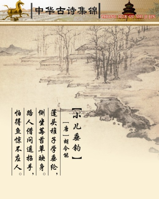 古诗文配图手绘