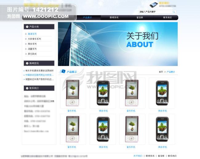 手机简洁网站模板模板下载(图片编号:1421212)_企业