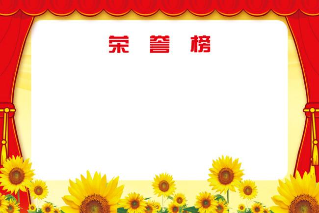 光荣榜展板模板下载(图片编号:1422301)_展板背景(半)