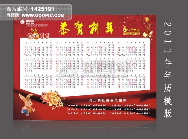 年历 年历模板 年历年画日历 年历素材 年历表 年历卡 年历设计 2011