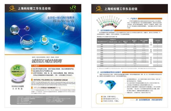 mail 宣传品      设计图片 dm单设计图片 产品宣传页 文字排版 表格图片
