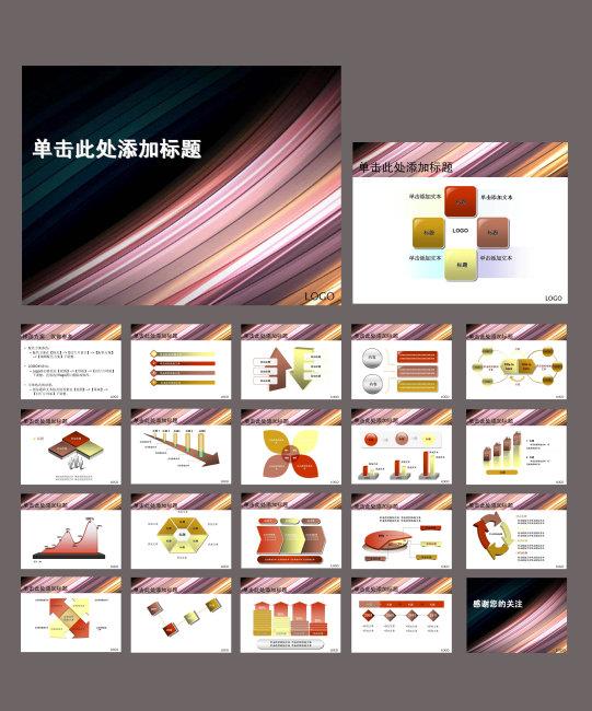 幻灯片设计模板 ppt背景图片素材