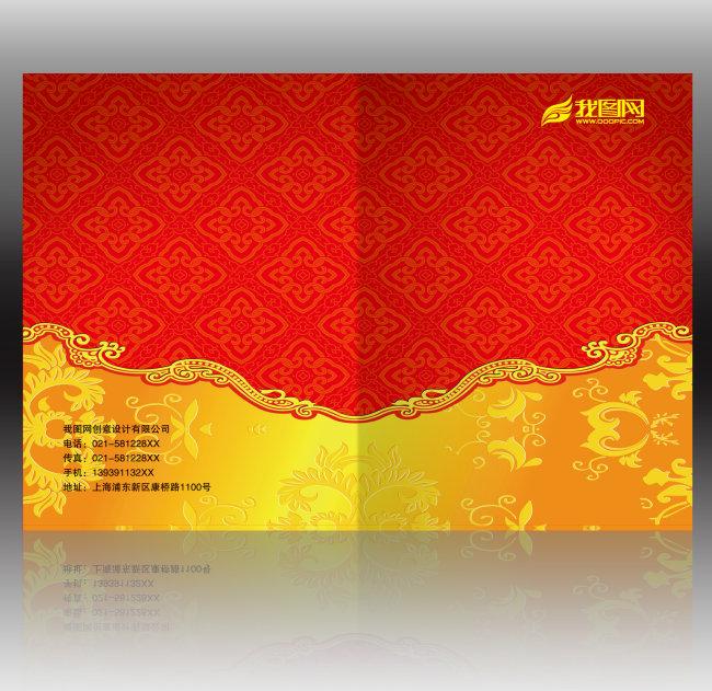 企业招商手册封面设计模板下载