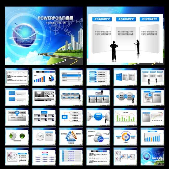 商务地球ppt模板