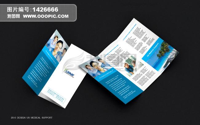 国外医疗三折页设计模板下载(图片编号:1426666)
