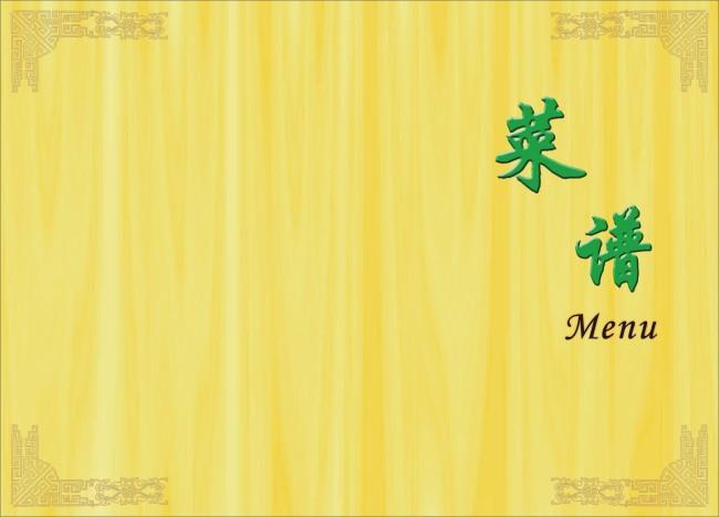 菜谱封面模板下载(图片编号:1428853)