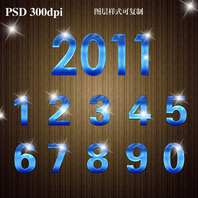 质感数字 数字设计 数字0到9