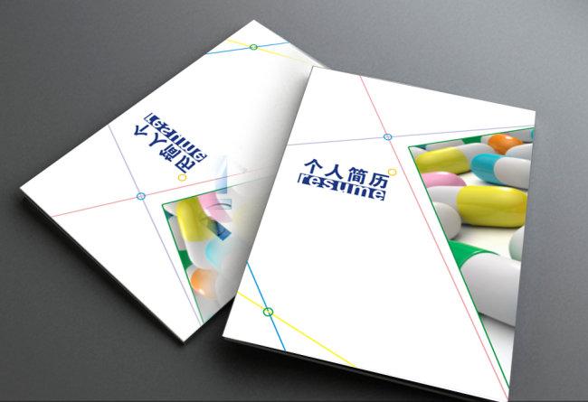 【cdr】简历封面设计模板