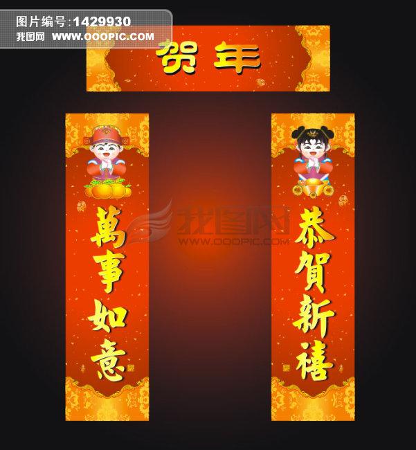 马年春联图片_2014年春联图片
