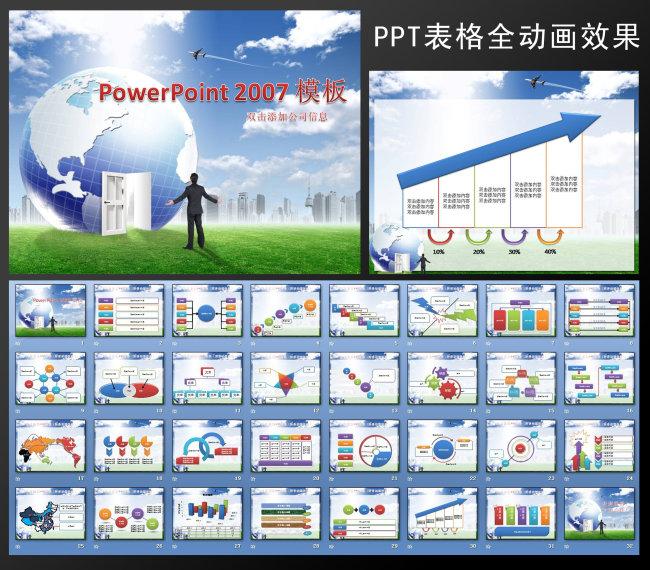 商务励志ppt模板