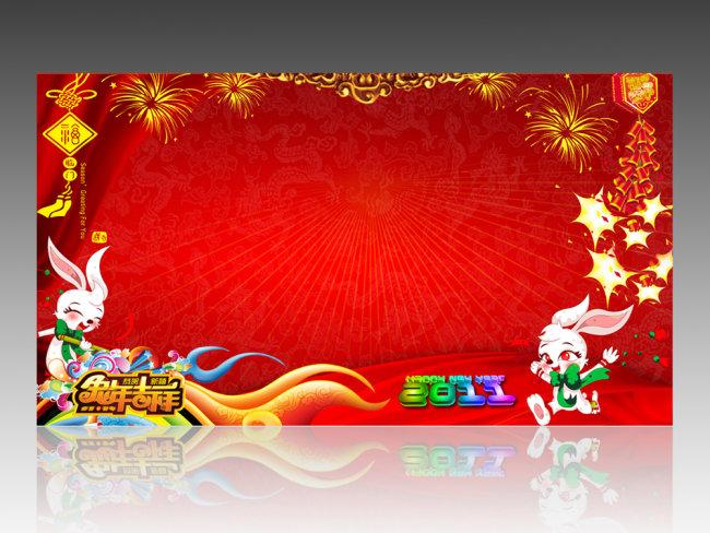 2011年新年元旦素材