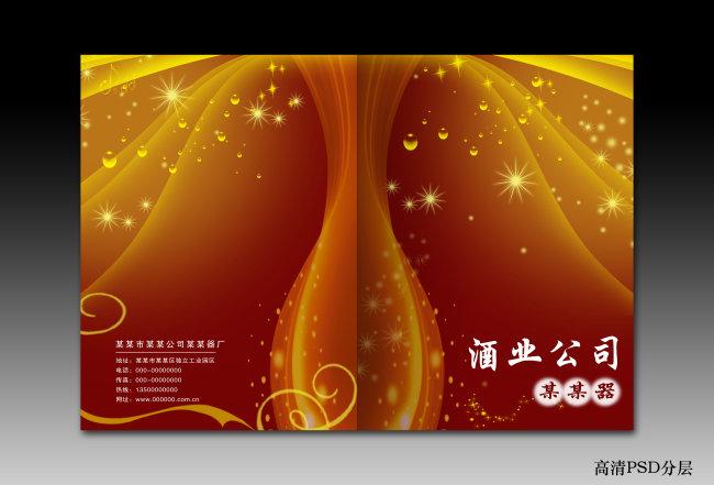 银行 中国风 文化 创意 时尚 企业 公司 形象 宣传 画册 样册 手册图片