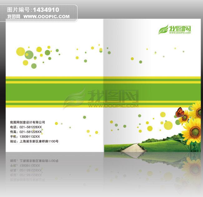 简洁画册封面设计模板psd下载