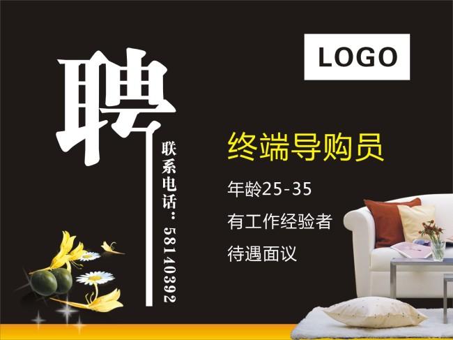 招聘海报设计模板下载 招聘海报设计图片下载 招聘 招聘广告 招聘广告图片
