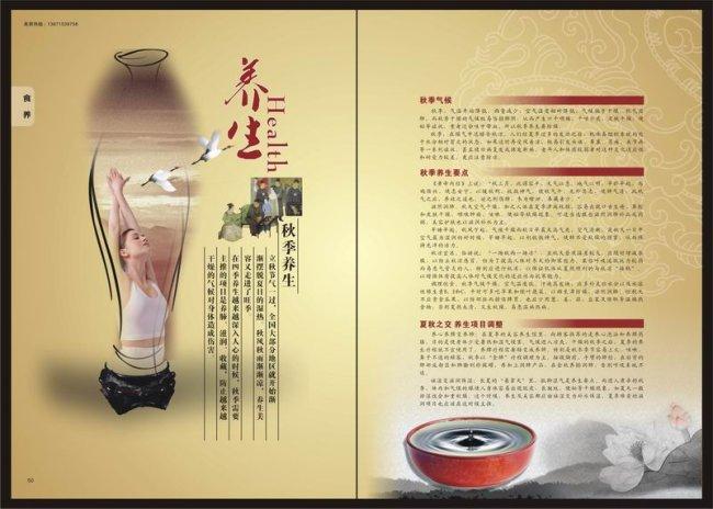 画册设计图片下载 画册 养生 中国风 中国传统文化 瑜伽 花瓶 水墨图片