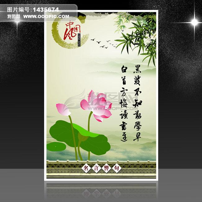 名人名言 中国风校园展板psd下载图片