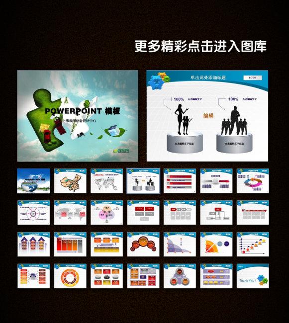 商务ppt设计模板下载(图片编号:1435696)_商务|贸易