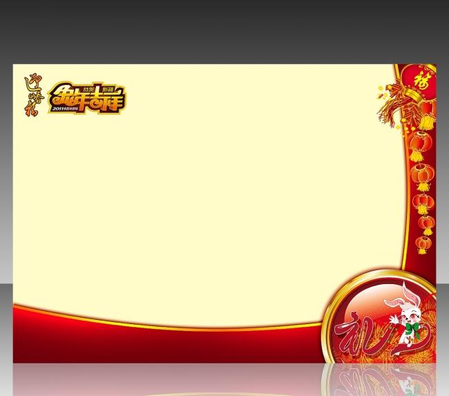 节日宣传单 模板