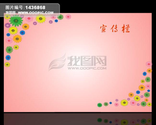 幼儿园红色宣传栏模板下载(图片编号:1436868)