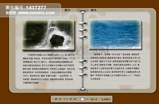 ui设计 网页设计模板 其他flash源文件 > 翻书效果flash相册源文件