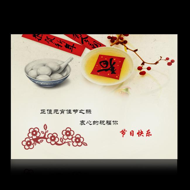 贺卡模板 明信片 明信片设计 汤圆 福 节日快乐 对联