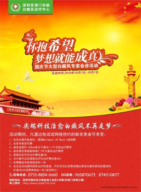 2010国庆 海报 招贴