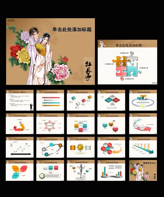中国风 牡丹亭ppt模板模板下载 1441182 中国风ppt模板 总结计划