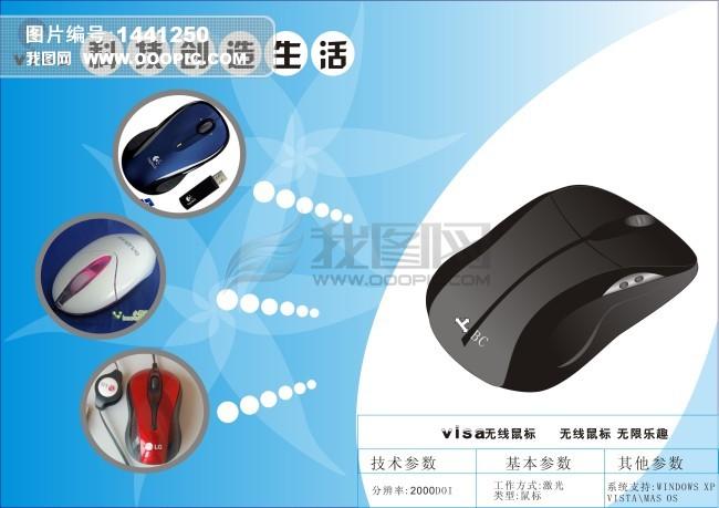 鼠标版面设计模板下载 鼠标版面设计图片下载 鼠标排版造...