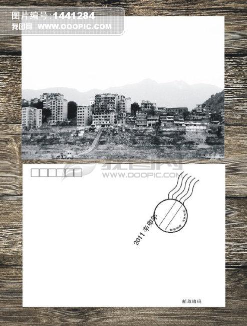 旅游风景明信片 贺卡模板下载(图片编号:1441284)