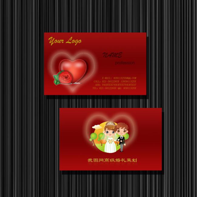 婚庆婚礼策划名片模板下载 婚庆婚礼策划名片图片下载 婚庆 婚礼策划