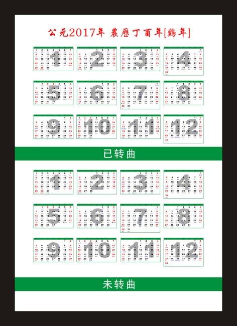 2017 2017年历 模板 日历 模板