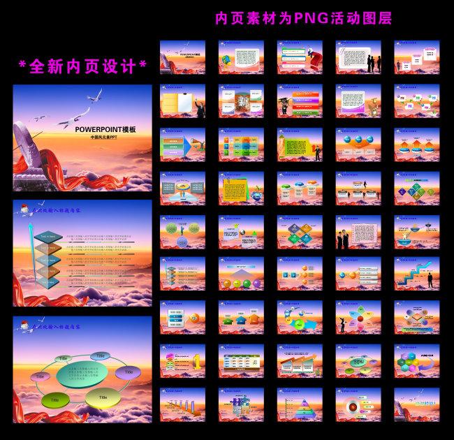 中国风中国元素通用幻灯片PPT模板模板下载 1444220 中国风ppt模板