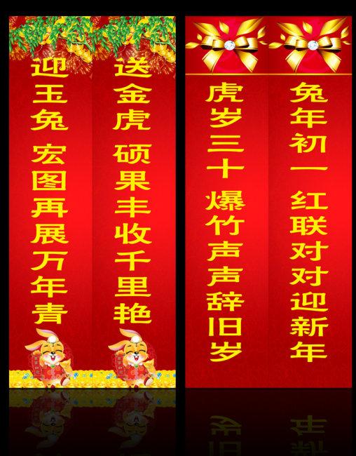 喜庆 喜庆素材 喜庆节日 可爱兔子 春节用对联 春联 对子 红色背景图片