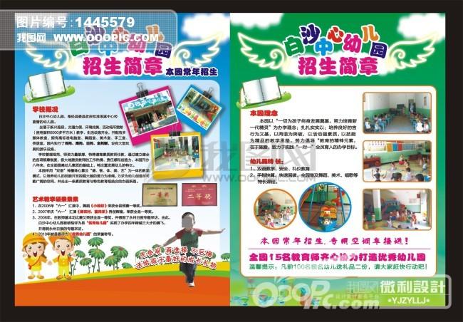 cdr适量幼儿园宣传单 幼儿教育dm