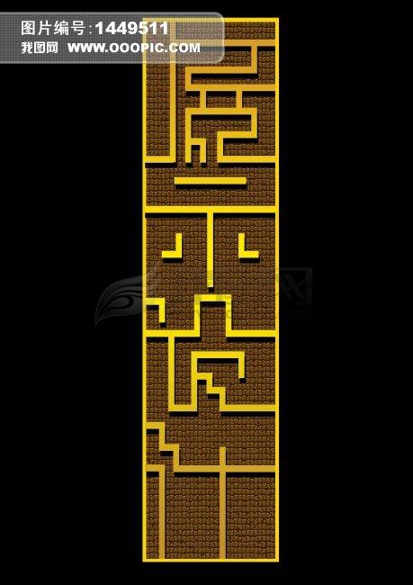 展示字体设计模板下载(图片编号:1449511)
