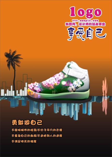 鞋广告 鞋店广告 鞋城广告 广告海报 广告设计模板 鞋子广告宣传海报
