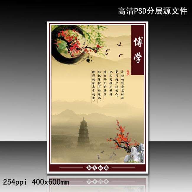 平面设计 展板设计 学校展板设计 > 励志标语—中国风学校文化展板psd