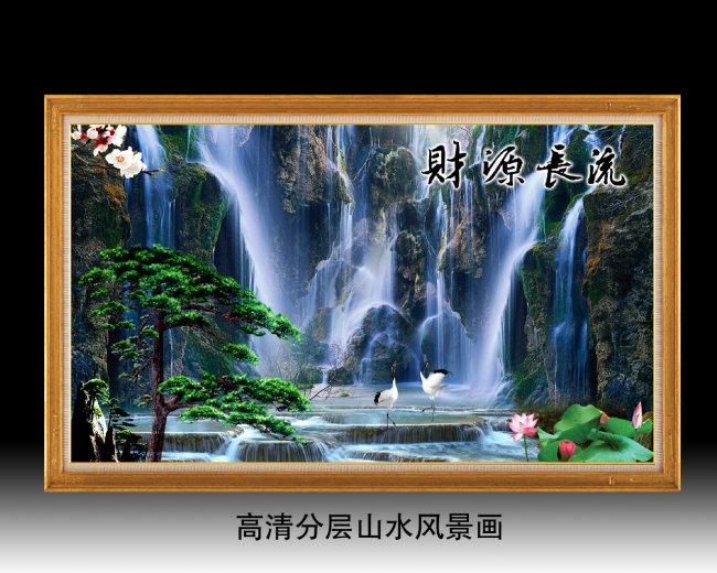 山水风景画财源滚滚模板下载 1451267 山水风景画 装饰画 背景墙图片