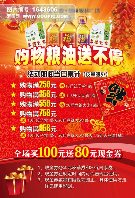 2011新年商场dm单模板下载(图片编号:1643606)