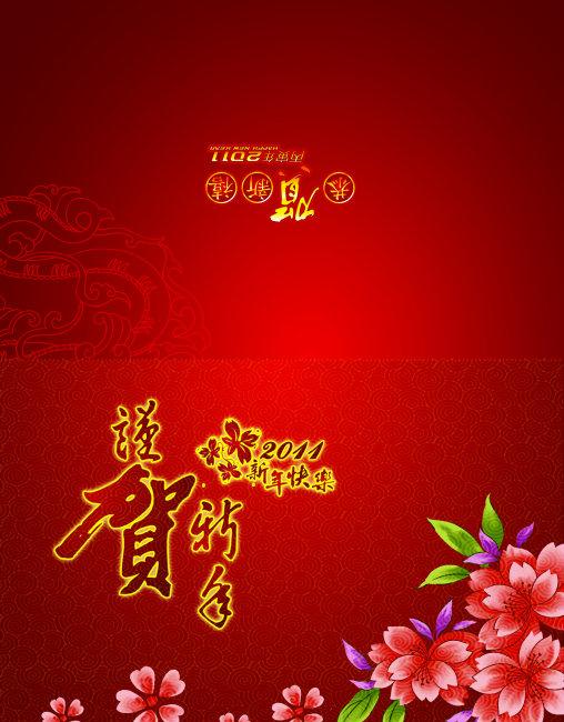 新年喜庆二折页贺卡封面设计