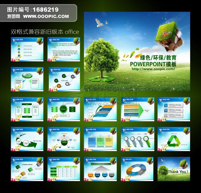 教育 培训 科研ppt模板 > 公益绿色环保动态幻灯片ppt模板  上一个下