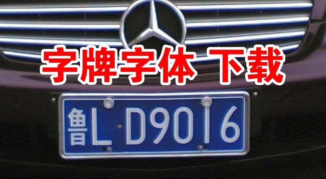 车牌字体模板下载 车牌字体图片下载 车牌字体