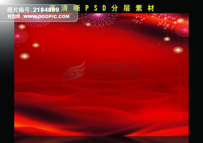 红色喜庆大气海报模板设计下载