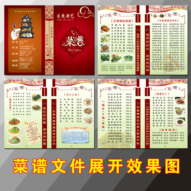 酒店全套菜谱设计菜单折页psd分层索材图片下载餐饮业菜谱设计菜单