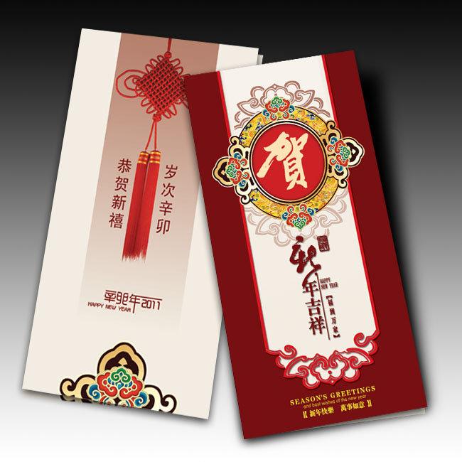 手绘中国新年贺卡