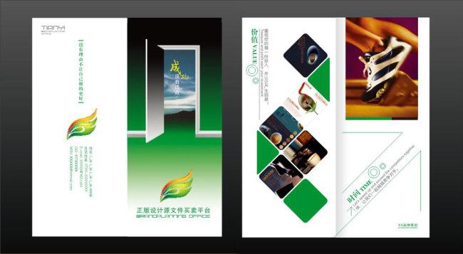 企业形象dm广告模板