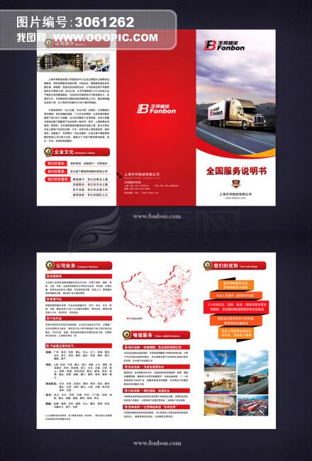 首页 正版设计稿 海报设计|宣传广告设计 折页设计模板 > 物流公司